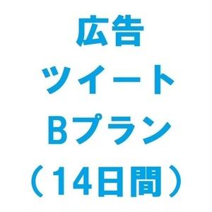 広告ツイート Bプラン 14日間
