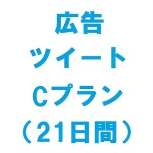 広告ツイート Cプラン 21日間