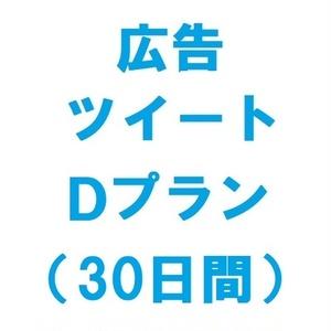 広告ツイート Dプラン 30日間