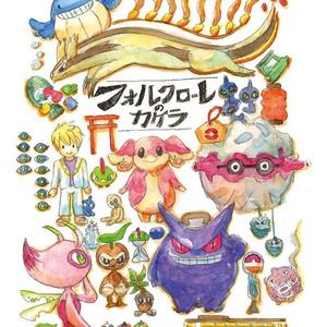 フォルクローレのカケラ(ポケモン民俗短編漫画集)
