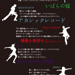 【961プロ小説本】Croix