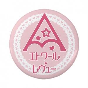 奥山沙織ちゃん缶バッチ3種