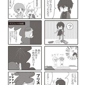 [ヒロカヅヒロ]コウジのできたて恋のレシピ本 ヒロカヅヒロ風味~焼きリンゴキッス編~