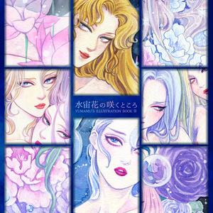 イラスト集3『水宙花の咲くところ』