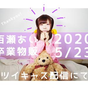 【5/23】あい卒業セレモニー配信合言葉