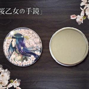 桜乙女の手鏡