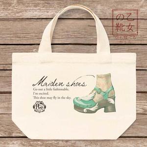 ミニトート「空も飛べるかしら」乙女の靴シリーズ