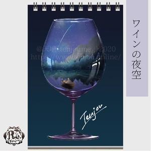 リングメモ帳「ワインの夜空」