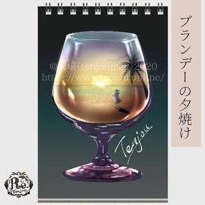 リングメモ帳「ブランデーの夕焼け」