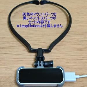 LeapMotion用ネックマウンタ