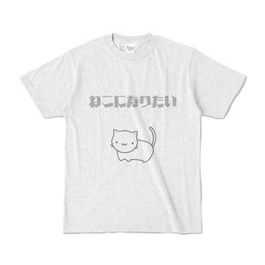 ねこになりたいTシャツ