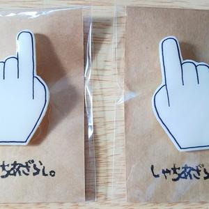 指さしブローチ