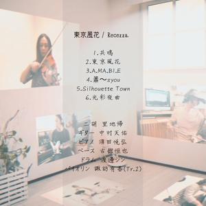 東京風花(セカンドアルバム)