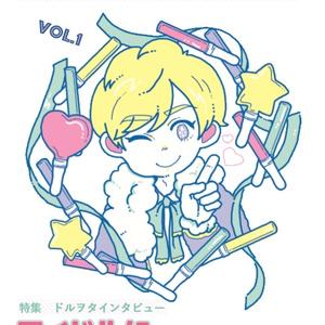 きみはアイドル Vol.1