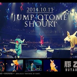 JUMP-OTOME SHOURI[豚乙女/ライブDVD]