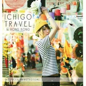 ichigo travel in HONGKONG[写真集]