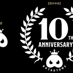 豚乙女10th anniversary コーチジャケット