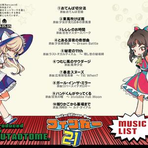 フィンガー21[豚乙女/東方インストCD]