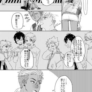 【アレカヅ】melting