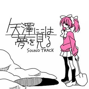 矢澤にこは夢を見るsoundtrack
