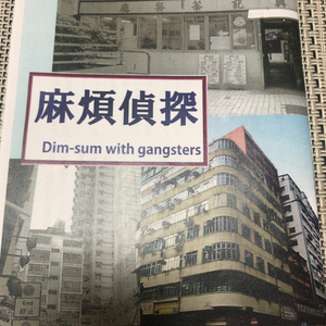 麻煩偵探 Dim-sum with gangsters