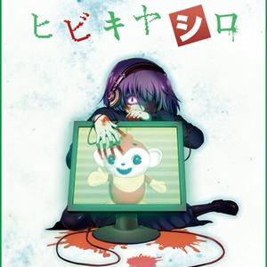 フリーホラーADVだびぽんサウンドトラックCD&キャラクターブックセット「ヒビキヤシロ」