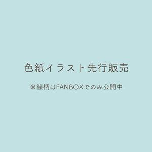 色紙イラスト(FANBOX参加者先行販売)