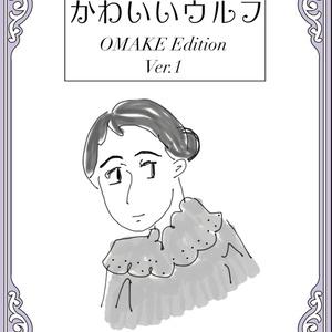 かわいいウルフ OMAKE Edition Ver.1
