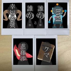 【ひととなり】8/14 スタジオライヴ 半衣装 チェキ5枚セット