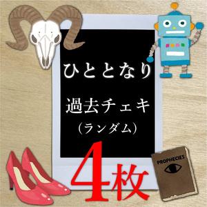【ひととなり】過去チェキ 4枚セット