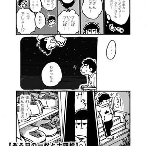 ○月×日 君と、