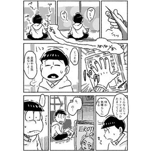 ドキドキ!松野家アドベンチャー