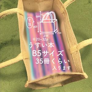 ジュートバッグ / びんづめ