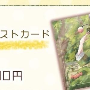 かにちゃんの秘密基地 ポストカード