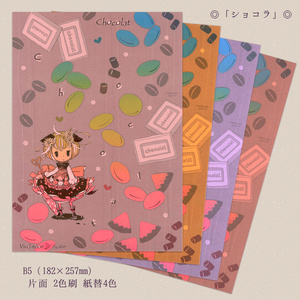 『ショコラ』『ビスキュイ』便箋【B5】