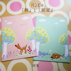 バンビの『秋』と『初夏』の便箋【2種類】
