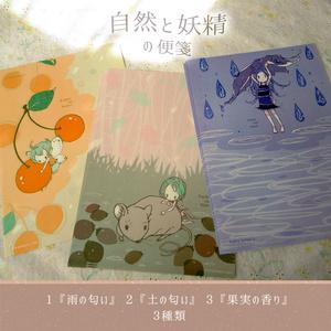 自然と妖精の便箋【B5】3柄あり