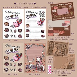 『Choco LOVE』レターセット