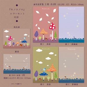 『キノコノコ』のレターセット【A5便箋×2柄 封筒】