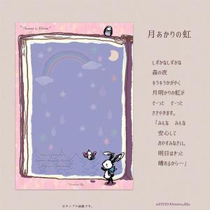 『虹のおはなし』の便箋【A5 2柄入】