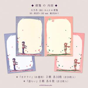 『カタライ』便箋 2柄入【B5】