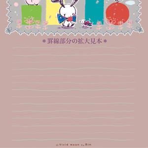 『つみきのおうち』の便箋【B5】