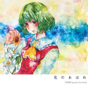 【電子版】花のあはれ
