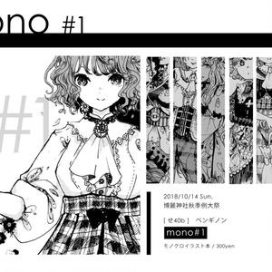 【電子版】mono#1