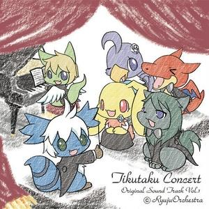 ちくたくコンチェルト オリジナルサウンドトラック vol.1