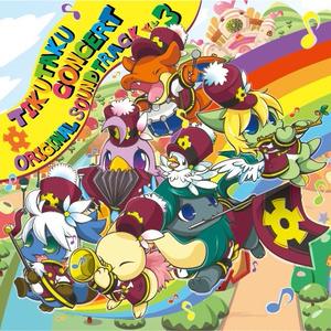 ちくたくコンチェルト オリジナルサウンドトラック vol.3