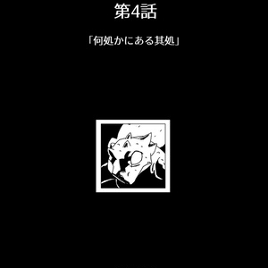 SAIKI-KO(再起行) #4 「何処かにある其処」