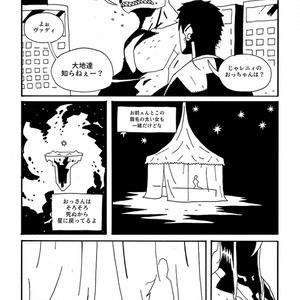 公開中 SAIKI-KO(再起行) #5 「友達の友達」