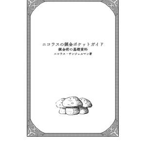 【サンプル】ニコラスの錬金ポケットガイド