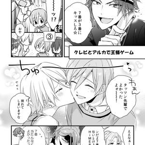 【ひめ巽同人誌】NG
